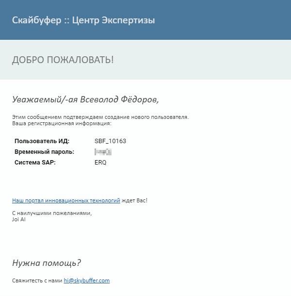 create_user_ru